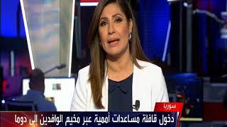 مداخلتي للعربية الحدث عن دخول وفد الأمم المتحدة لمدينة دوما