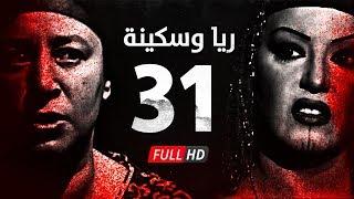 مسلسل ريا وسكينة - الحلقة ( 31 ) الواحدة والثلاثون - عبلة كامل وسمية الخشاب - Raya & Sikina Series