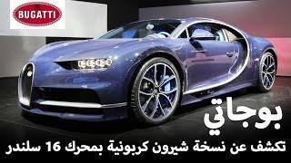 بوجاتي شيرون تكشف عن نسخة كربونية جديدة بمحرك 16 سلندر Bugatti Chiron