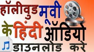 हिंदी ऑडियो कैसे डाउनलोड करे हॉलीवुड मूवी के लिए || Download Hindi Audio Track For Movie [HINDI]