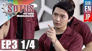 [Eng Sub] SOTUS The Series พี่ว้ากตัวร้ายกับนายปีหนึ่ง | EP.3 [1/4]