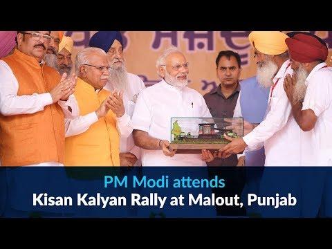 Xxx Mp4 PM Modi Attends Kisan Kalyan Rally At Malout Punjab 3gp Sex