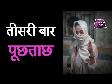 Xxx Mp4 एक्ट्रेस देवोलीना भट्टाचार्य को पुलिस की क्लीन चिट नहीं Mumbai Tak 3gp Sex