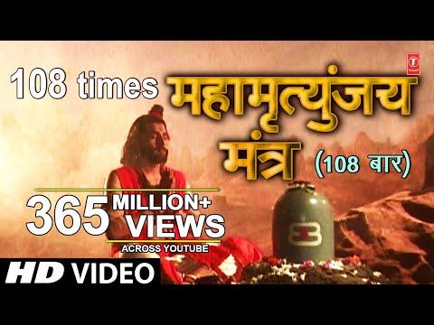 Mahamrityunjay Mantra 108 times By Shankar Sahney