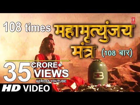 Xxx Mp4 Mahamrityunjay Mantra 108 Times By Shankar Sahney I महामृत्युंजय मंत्र I Full Video Song 3gp Sex
