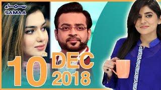 Dr.Aamir Liaquat & Syeda Tuba Exclusive   Subh Saverey Samaa Kay Saath   Sanam Baloch   Dec 10,2018