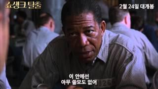 [쇼생크 탈출] 인생 명대사 영상
