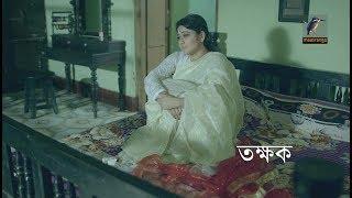 Tokkhok | Sumaiya Shimu | Natok | Maasranga TV Official | 2017