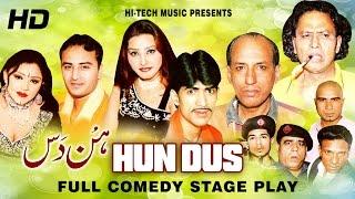 HUN DUS (FULL DRAMA) - SAJAN ABBAS - BEST PAKISTANI COMEDY STAGE DRAMA