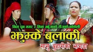 New Teej song 2074 Jhumke Bulaki by Mina Garbuja, Nita Pun Magar, Ramesh BG & Purnakala BC