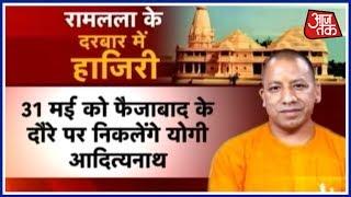 Yogi Adityanath, Be The first CM Since 2002 To Visit  Ayodhya Ram Mandir