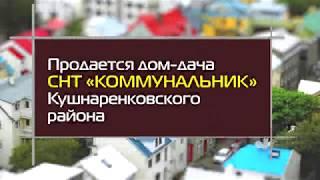Продается дом дача с баней и гаражом в СНТ КОММУНАЛЬНИК  Кушнаренковского района вид