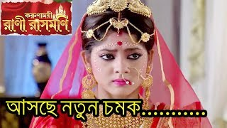 'রাণী রাসমণি' ধারাবাহিকে আসতে চলেছে কোন চমক?|zee bangla serial rani rashmoni|bengali tv serial