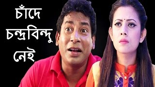 ChadeChondrobinduNei  Bangla New Natok 2015 i  ft Mosharraf Karim Full HD