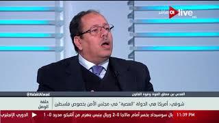 حلقة الوصل - د. محمد شوقي : قرار ترامب مش جديد ده من 95.. الناس مخضوضة من إيه ؟!
