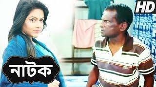 Bangla Comedy Natok ⋮ Comedy NAtok by Hasan Masud ⋮ Abal Bibaho