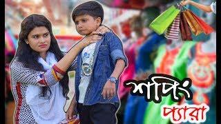 Eid Shopping Bangla Fuuny Video | শপিং প্যারা | Soto Dada Comedy Video | Eid Special Video 2018