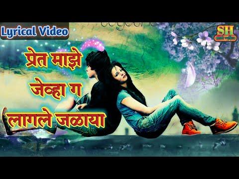 Xxx Mp4 प्रेत माझे जेव्हा ग लागले जळाया Pret Maze Jeva Ga Lagale Jalaya Romantic Marathi Song 3gp Sex