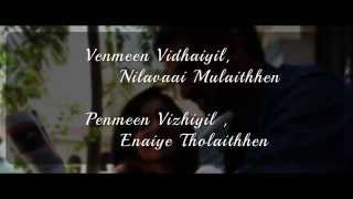 Vinmeen Vithayil - Thegidi - Song With Lyrics HD