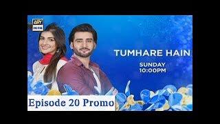 Tumhare Hain Episode -  20 -  ( Promo ) -  ARY Digital