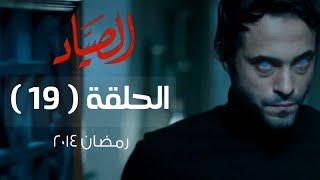 مسلسل الصياد HD - الحلقة ( 19 ) التاسعة عشر - بطولة يوسف الشريف - ElSayad Series Episode 19