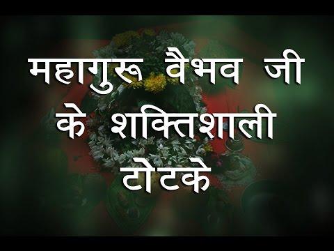 पति-पत्नी के झगड़ें दूर करने वाले वशीकरण के शक्तिशाली टोटके, Pati Patni Vashikaran ke Totke