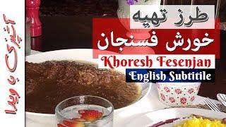Persian Walnut Pomegranate Stew Fesenjan Recipe -  طرز تهیه خورش فسنجان خوشمزه مجلسی بهمراه نکات مهم