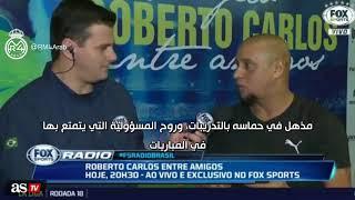 روبيرتو كارلوس يشرح الفرق بين كريستيانو رونالدو و ميسي