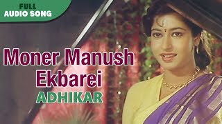 Moner Manush Ekbarei | Kavita Krishnamurty | Adhikar | Bengali Movie Song