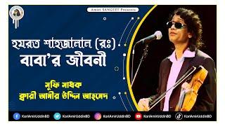 ( শাহজালাল বাবা'র জীবনী ) ShahJalal Baba'r Jiboni - Kari Amir Uddin Ahmed - Amiri SANGEET