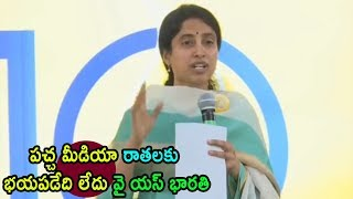 YS Bharati Superb Strong Counter To TDP Yellow Media ABN MD And Reporters Fake News  Cinema Politics