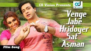Venge Jabe Hridoyer Sat Asman   Shakib Khan   New bangla movie song   CD Vision