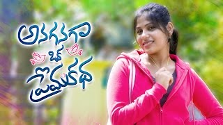 Anaganaga Oka Premakatha - Telugu Short Film 2015 || Presented by iQlik