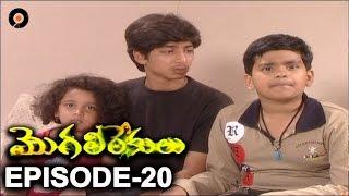 Episode 20 of MogaliRekulu Telugu Daily Serial || Srikanth Entertainments