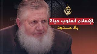 بلا حدود - يوسف إستس: الإسلام أسلوب حياة
