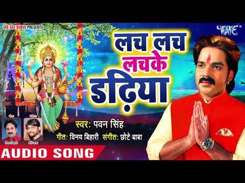 Xxx Mp4 इस नवरात्र Pawan Singh का घर घर बजने वाला देवी गीत 2018 Lach Lach Lachke Dadhiya Devi Bhajan 3gp Sex