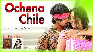 Ochena Chile | Ochena Hridoy | HD Bangla Movie Song | Prosun Azad & Sumon