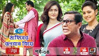 Mahiner Rupban Biye Ep-4 | মাহিনের রূপবান বিয়ে পর্ব-৪ | Mosharraf | Tisha | Nadia | Eid Drama Serial