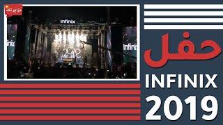 تغطية حصرية لحفل INFINIX في جمهورية مصر العربية لعام 2018 ! INFINIX Algerie .