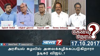 அரசியல் சுழலில் அலைக்கழிக்கப்படுகிறாரா நடிகர் விஜய்..? | 17.10.17 | Kelvi Neram