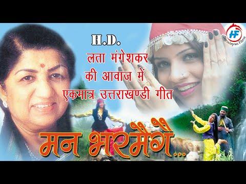 Xxx Mp4 Lata Mangeskar Singing A Garhwali Song Man Bharmege In HD Artist Beena Rawat Shivendra Rawat 3gp Sex