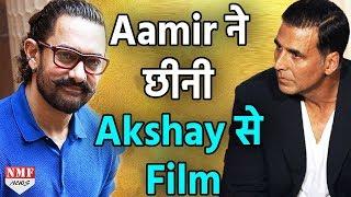 OMG! Aamir ने छीनी Akshay से इतनी बड़ी Film जानकर आपको भी लगेगा झटका