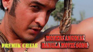 MONER EI ANGINAY | PREMIK CHELE (2016) | ADNAN ADI N LABONNO | SONIA