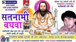 Cg panthi geet-Satnami baghwa-Shashi rangila-New hit Chhattisgarhi geet-HD video 2017-AVM STUDIO