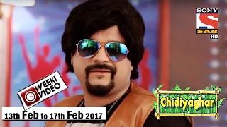 WeekiVideos | Chidiya Ghar | 13th Feb to 17th Feb 2017 | Episode 1357 to 1361