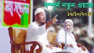 হাসি ও কান্না জড়িত চমৎকার একটি ওয়াজ শুনুন | Bangla Waz 2016 Maulana  Merajul Haque Mazhari