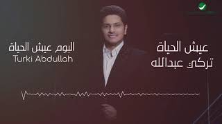 Turki Abdullah ... Aeesh Alhaiat - Lyrics Video   تركي عبد الله ... عيش الحياة- بالكلمات