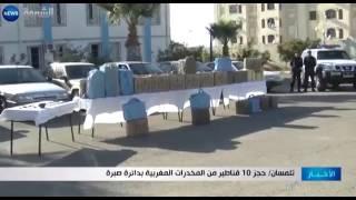 تلمسان: حجز 10 قناطير من المخدرات المغربية بدائرة صبرة