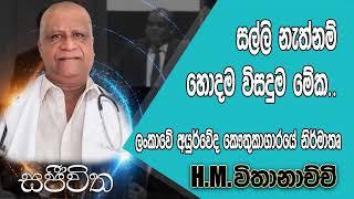 Unlimited Sajeewitha - 2018.12.14 - H. M. Withanachchi
