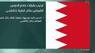 مملكة البحرين تشيد بتوجيهات وقرارات خادم الحرمين الشريفين بشأن قضية المواطن السعودي جمال خاشقجي.